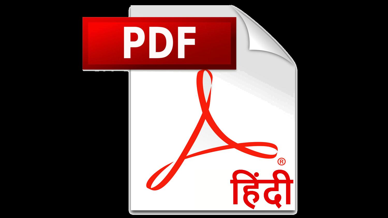 http://nahjul-balagha.net/wp-content/uploads/2017/05/hindi.png